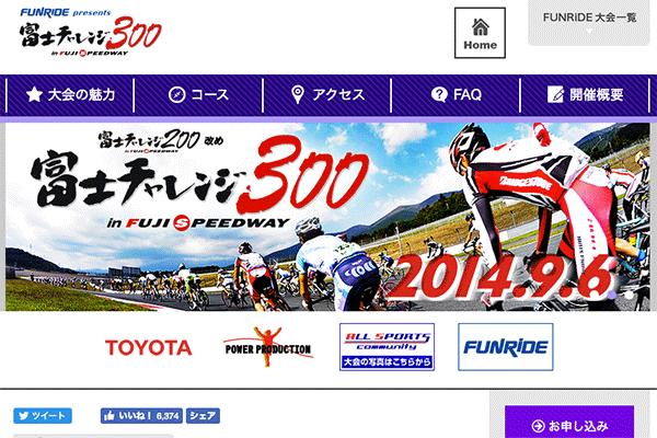 富士チャレンジ2014