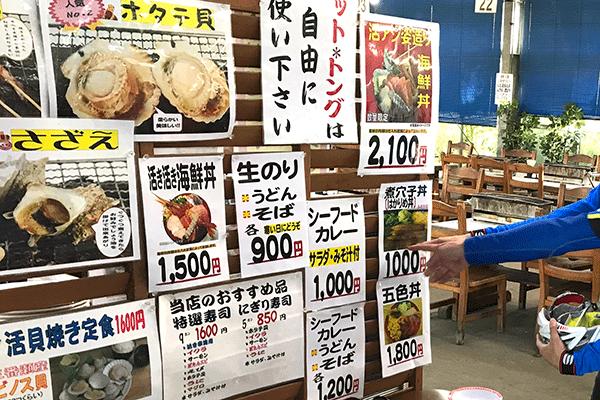 海鮮茶屋 活き活き亭 メニュー