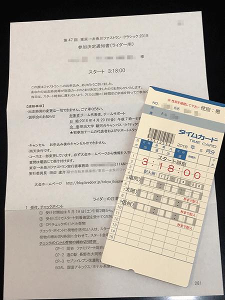 東京-糸魚川ファストラン案内状