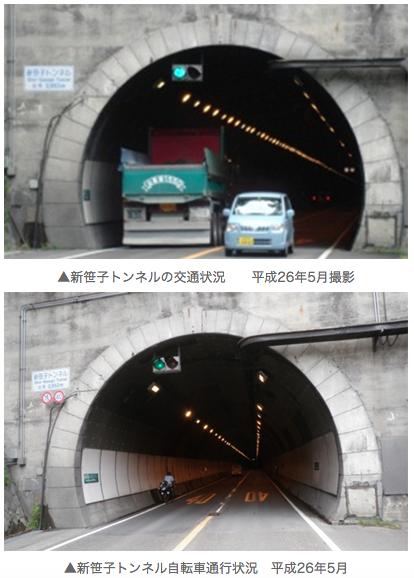 新笹子トンネル改修前