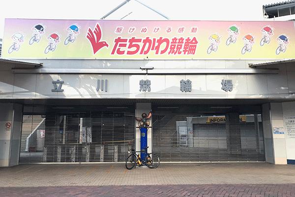 立川競輪場 みやぞん 自転車