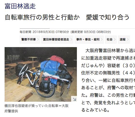 富田林逃走_自転車20180930