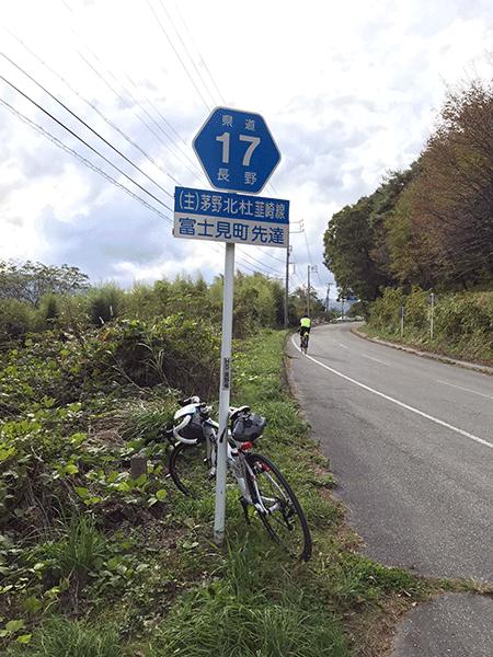 県道17号