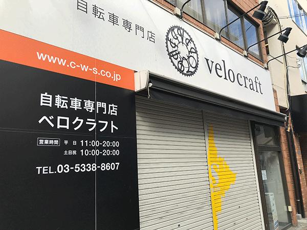 ベロクラフト高田馬場