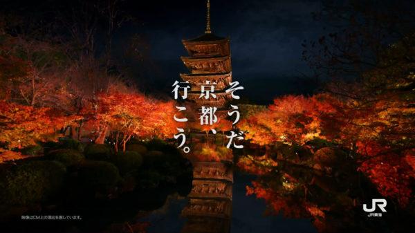 そうだ 京都、行こう!